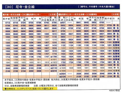 佐賀駅からのバスの時刻表